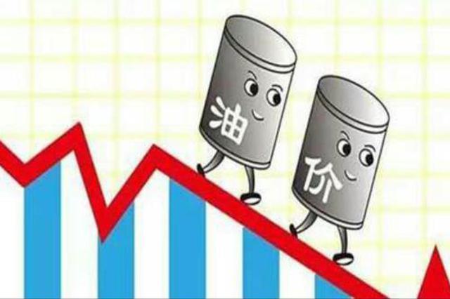 油价时隔7个月首降 天津92号汽油每升6.89元