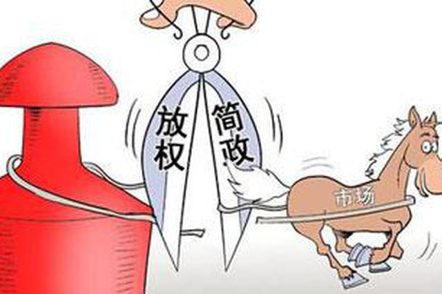 天津市推进工商登记简政放权步伐持续加快