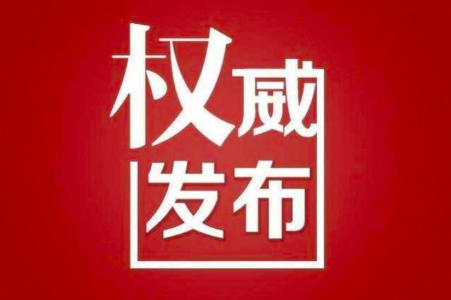 天津通报5起违反中央八项规定精神典型问题