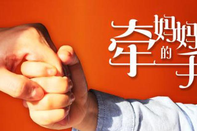 新年第一天 牵着妈妈的手向长辈们拜年送祝福
