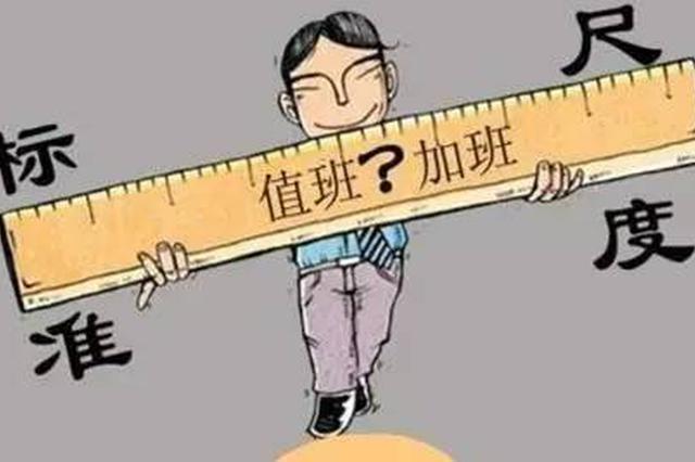 春节期间还有多少人在坚守岗位?加班费可得好好算算了