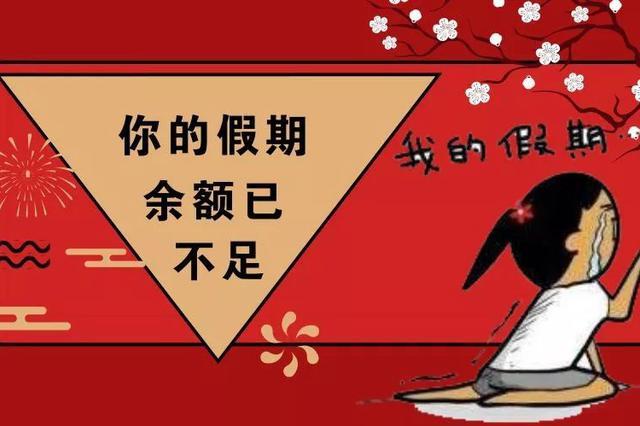 还没玩够假期就要结束了 对天津人来说最残忍的还有……