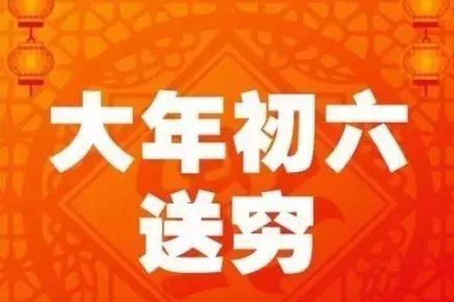 """大年初六天津人这么开市""""送穷"""""""