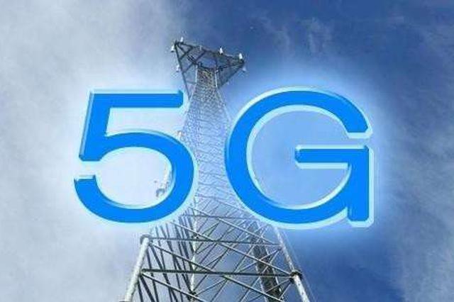 国家发改委:2018年至少在5城开展5G网络建设