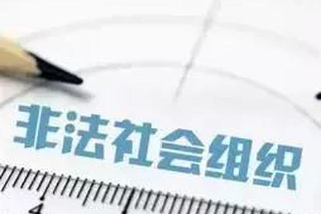 天津市近期公布了首批涉嫌非法社会组织的名单