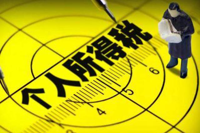 财政部:将根据生活消费水平上调个税起征点