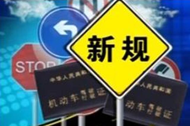 """交通运输部辟谣:网传""""驾考新规""""消息不实"""
