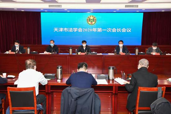 市法学会召开2020年第一次会长会议