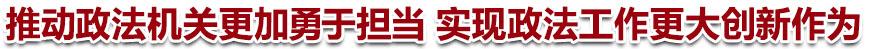 市委政法委召开全委扩大会议