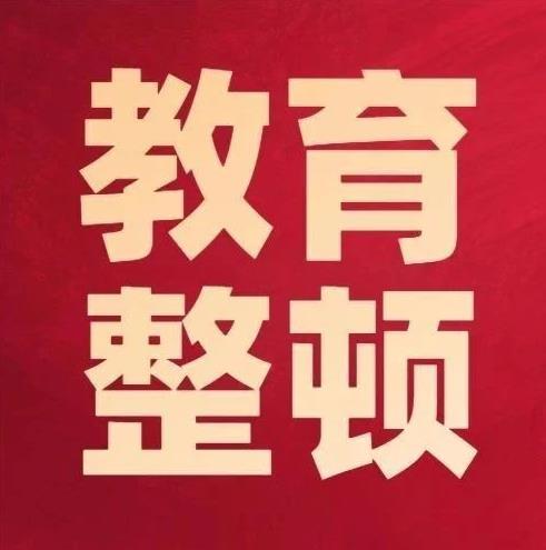 天津:以勇于自我革命的精神深入推进政法队伍教育整顿工作