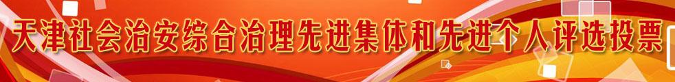 天津社会治安综合治理先进集体和先进个人评选表彰