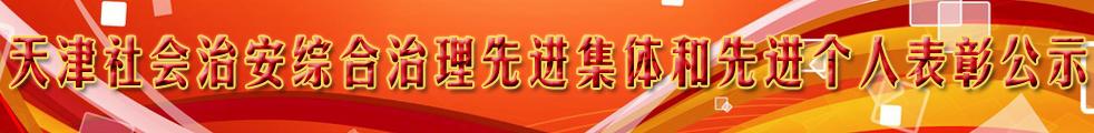 天津社会治安综合治理先进集体和先进个人表彰公示