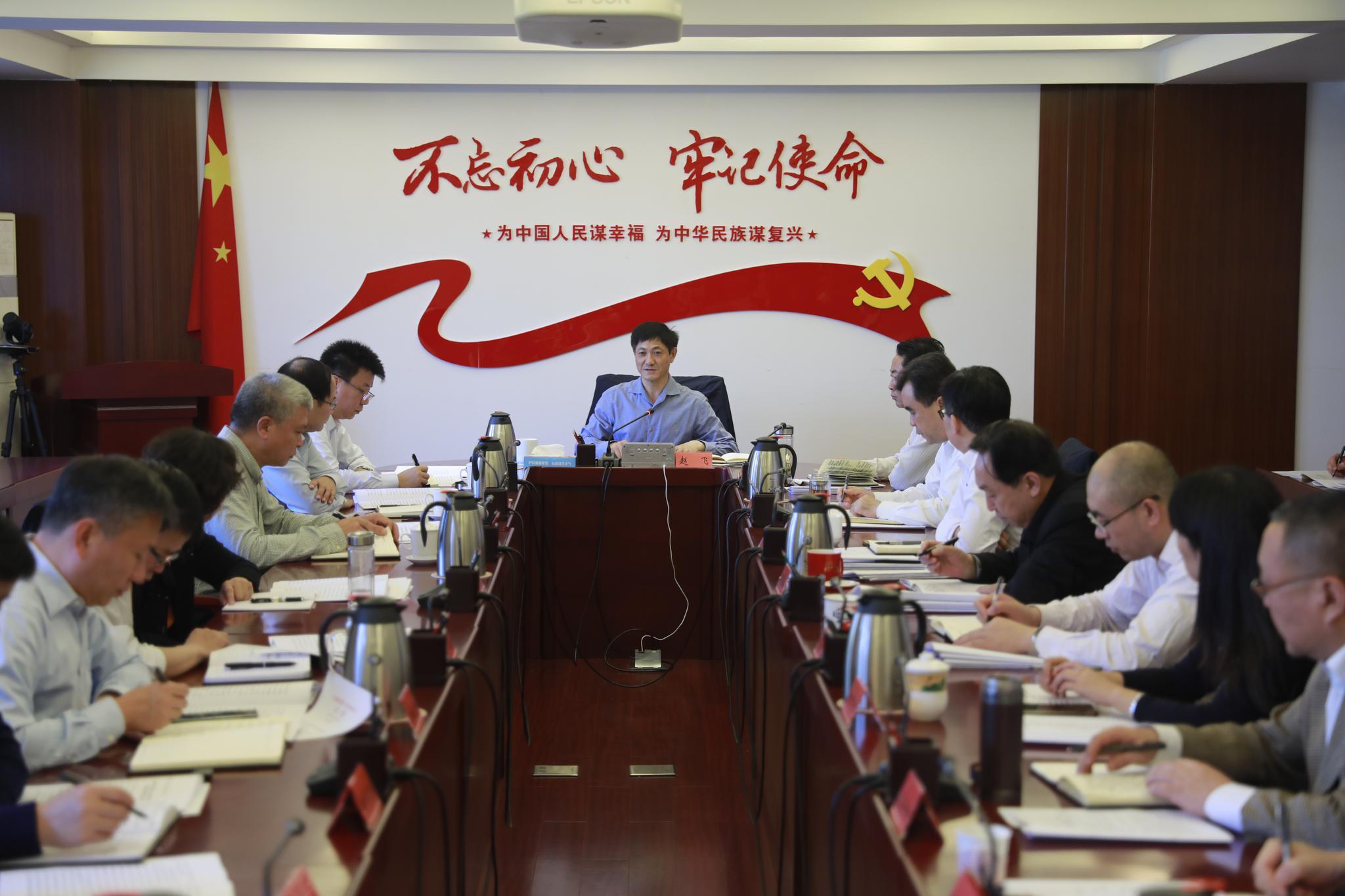 市委政法委机关学习传达贯彻党的十九届四中全会精神