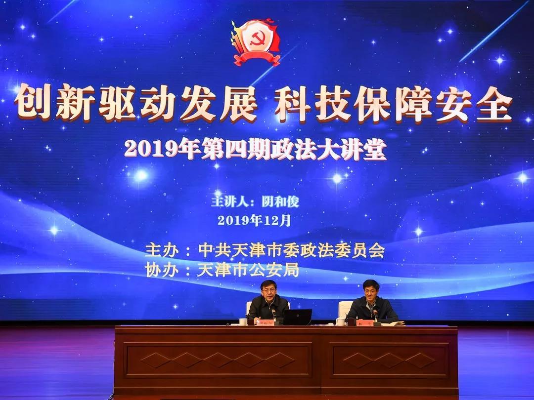 阴和俊在政法大讲堂作报告时强调 落实创新驱动发展战略 更好支撑保障国家安全
