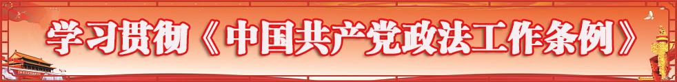 学习贯彻《中国共产党政法工作条例》