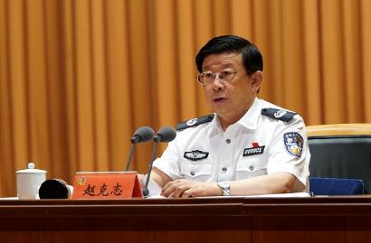 赵克志:严厉打击、全面治理电信网络新型违法犯罪
