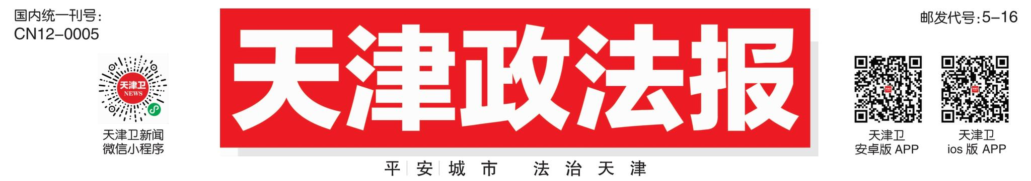 天津政法报