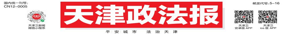 天津政法報