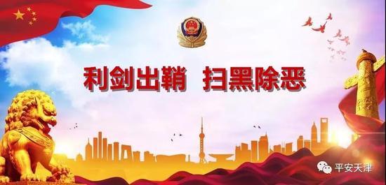 天津公安机关强力推进扫黑除恶专项斗争
