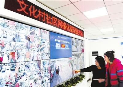 首个社区公共安全视频监控在南营门街使用