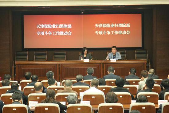 天津银行业和保险业扫黑除恶专项斗争推进会