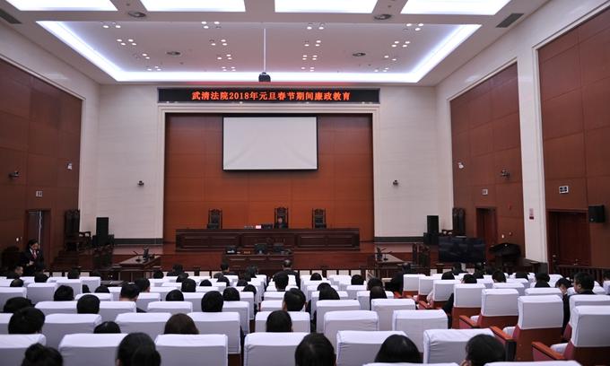 武清法院召开廉政教育大会