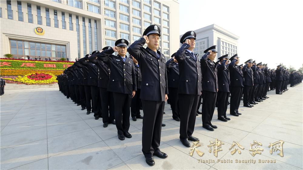 天津市公安局升国旗仪式
