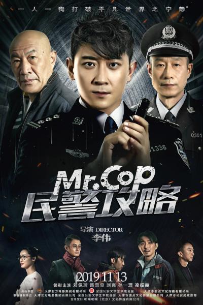 电影《民警攻略》海报