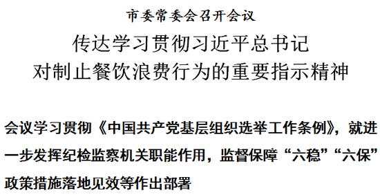 天津:传达学习贯彻习近平总书记对制止餐饮浪费行为的重要指示精神