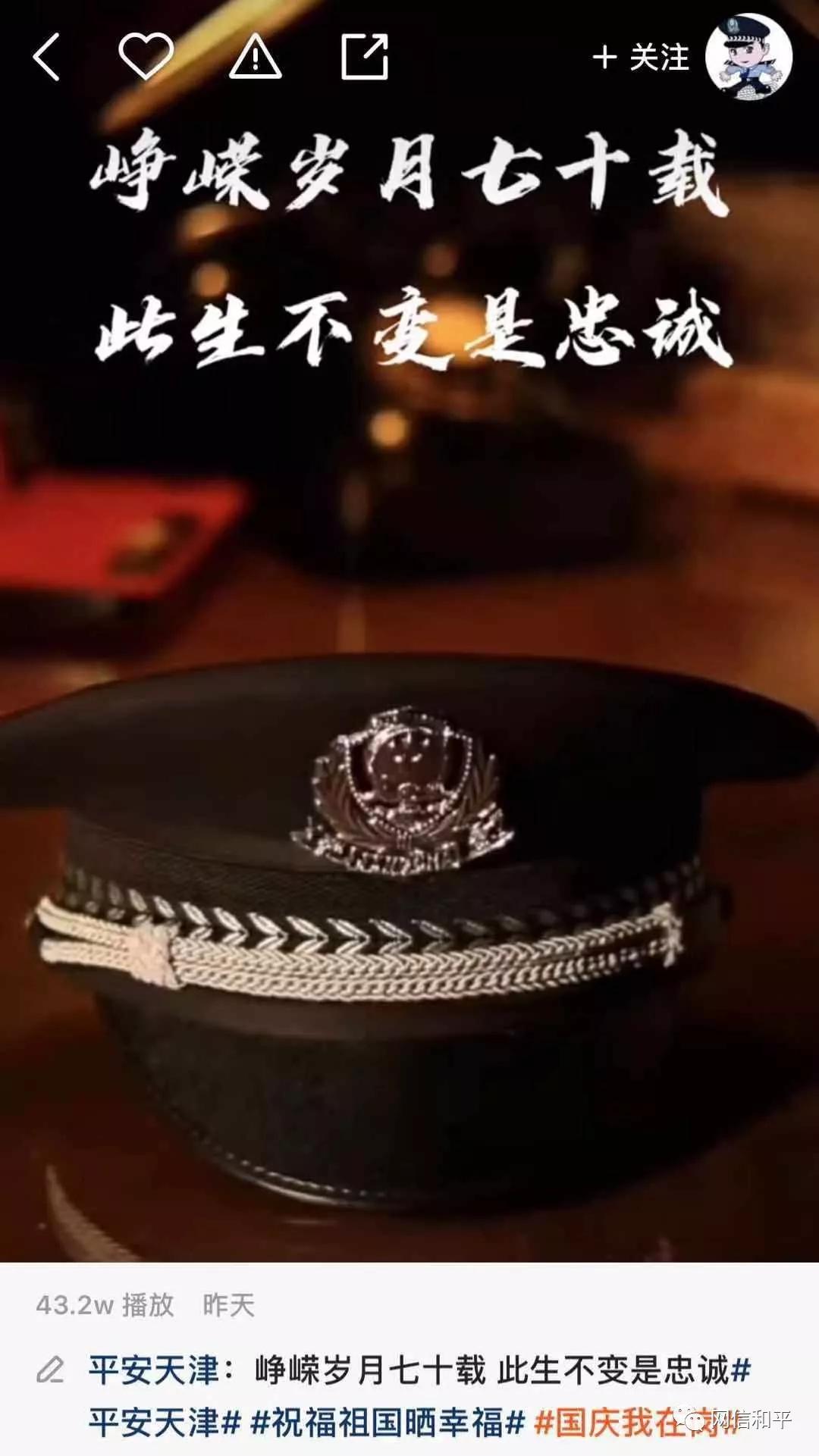 """有平安天津发布""""峥嵘岁月七十载,此生不变是忠诚""""的感人誓言"""