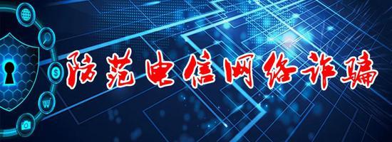 河西警方:人机联动 谨防诈骗