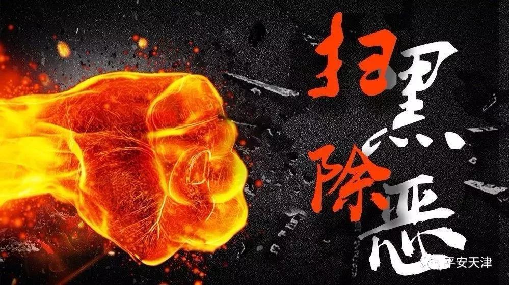 关于公开征集颜锦、杜明、阎岩等人涉黑涉恶犯罪集团违法犯罪线索的通告