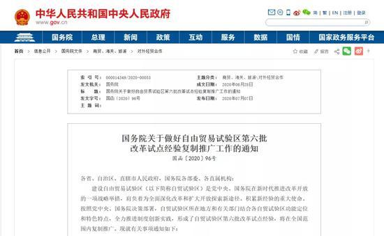 """天津自贸区又有10项""""天津经验""""推广全国"""