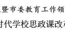 天津:研究部署深化新时代学校思政课改革创新等重点