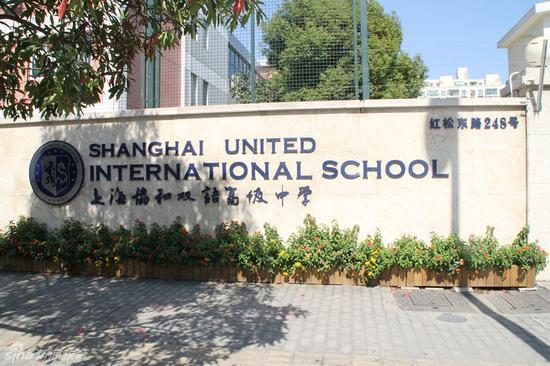 独家探校之走进上海协和高中
