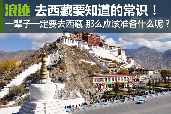 第一次去西藏一定要知道的23个常识!