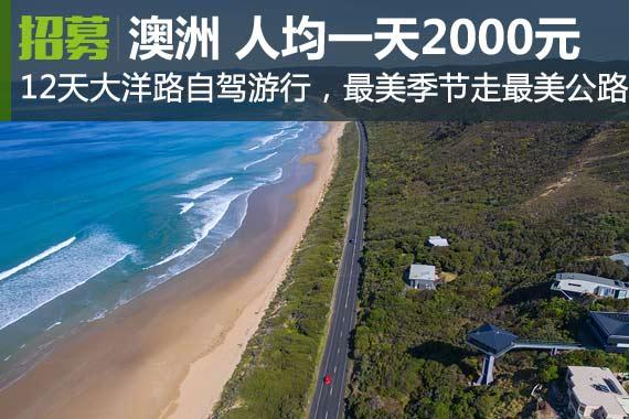 自驾澳洲大洋路