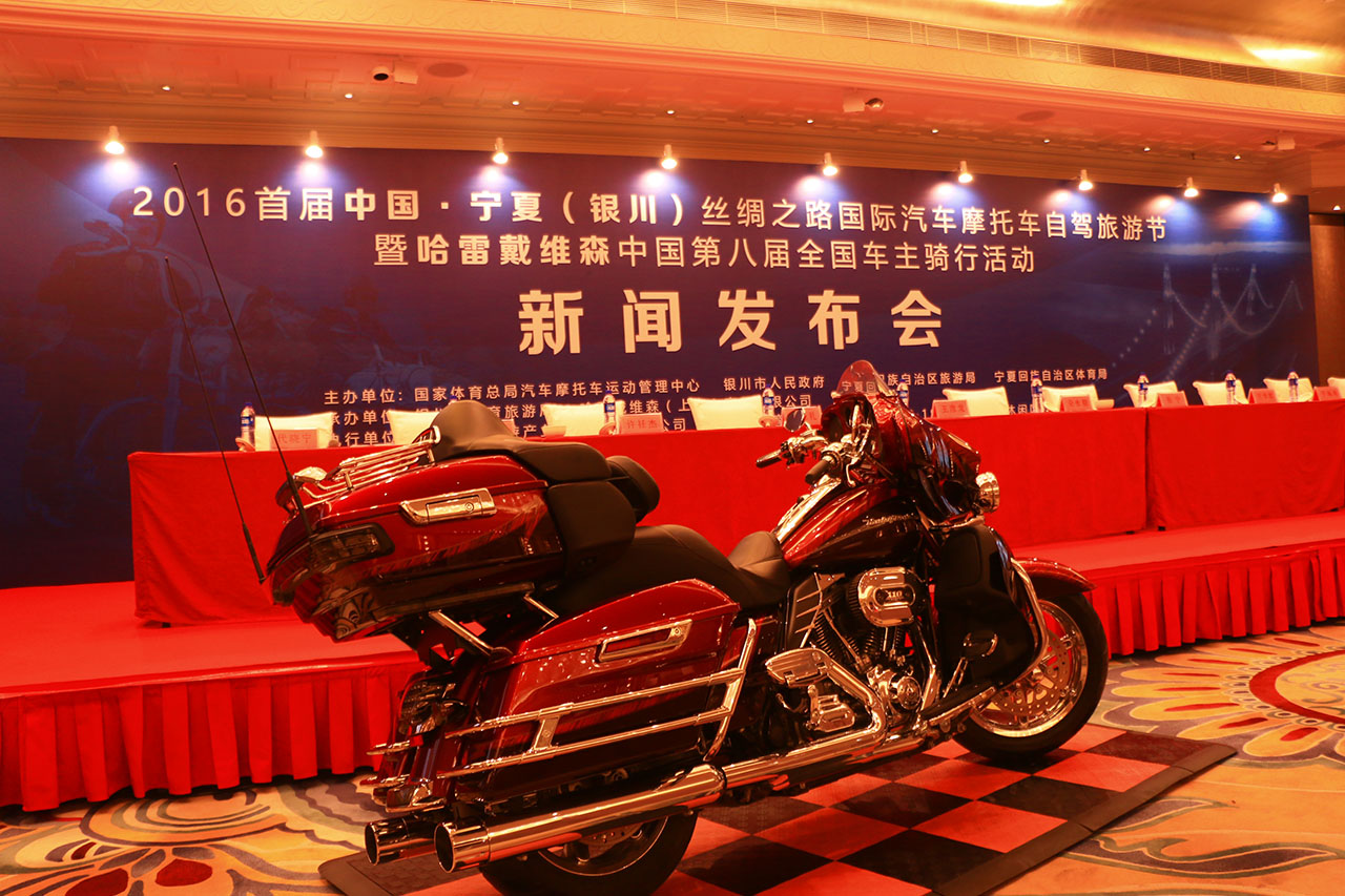 首届中国国际汽摩自驾旅游节在京开发布会