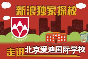 独家探校之走进北京爱迪国际学校