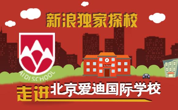 新浪独家探校之走进北京爱迪国际学校