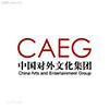 中国对外文化集团公司