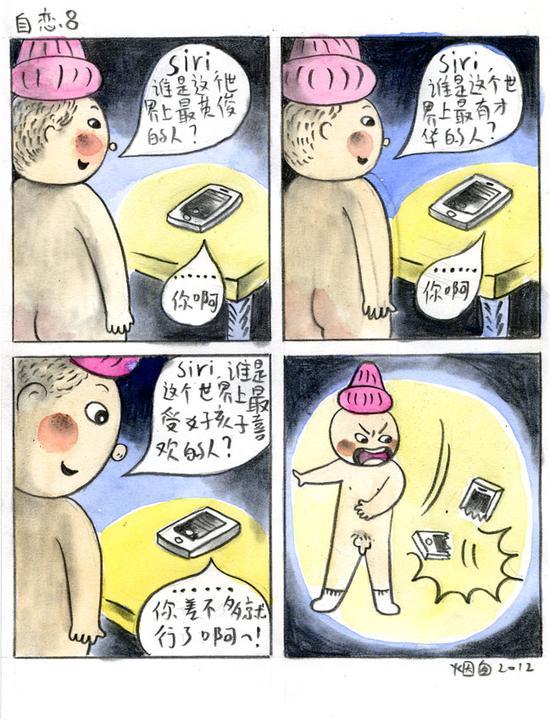 烟囱的漫画,自恋系列
