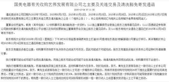国美电器股东批准从黄光裕手中收购艺伟发展