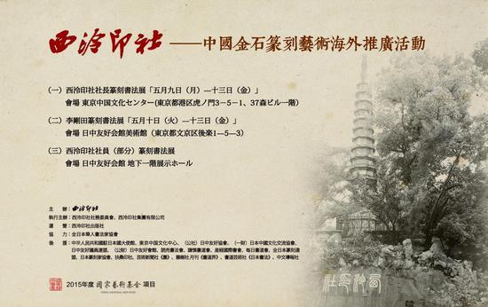 西泠印社——中国金石篆刻艺术海外推广活动海报