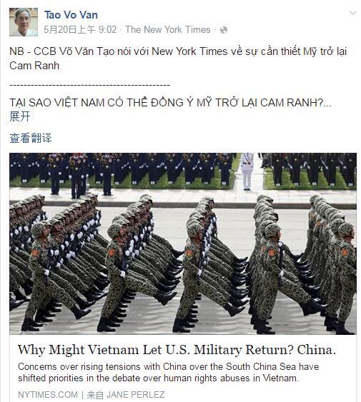 63岁的武文道(Vo Van Tao)的Facebook截图,他转发了纽约时报的这篇报道。