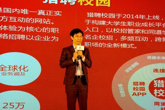 猎聘网高级副总裁胡海峰先生发布就业季项目