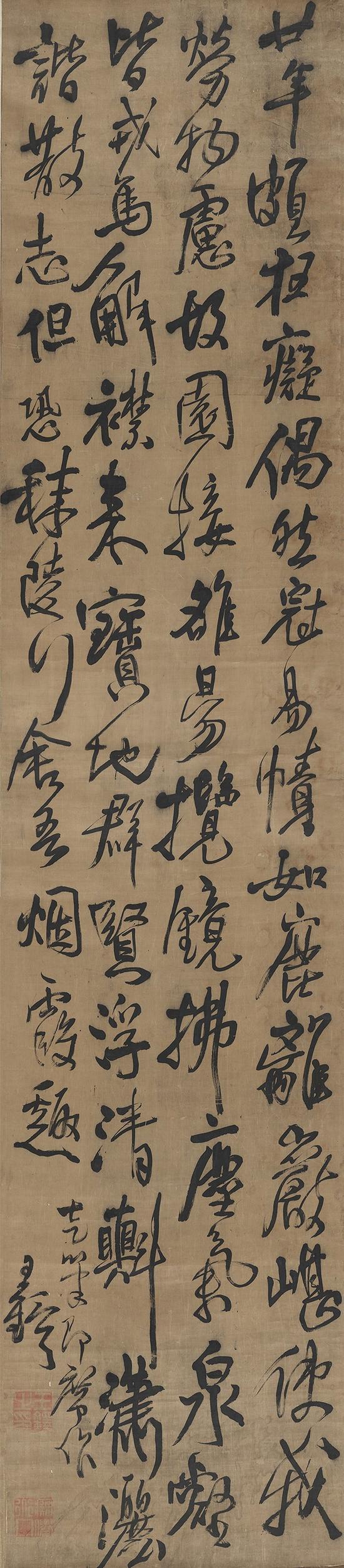 2016西泠春拍 王鐸(1592~1652) 行書 五言詩