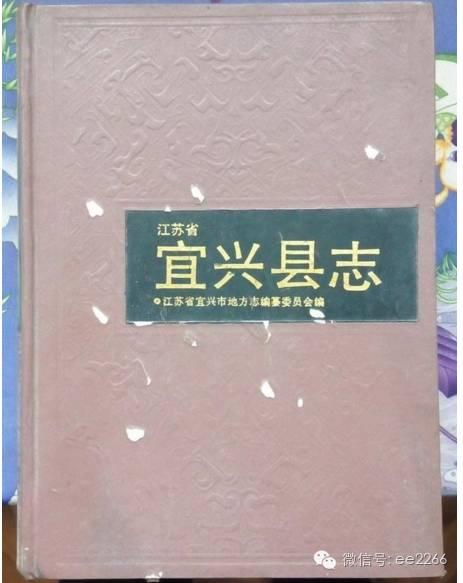 《宜兴县志》