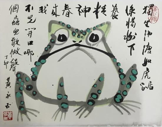 黄永玉 蛙 36x46cm 纸本托片
