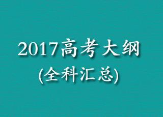 2017年高考全国统考大纲正式公布